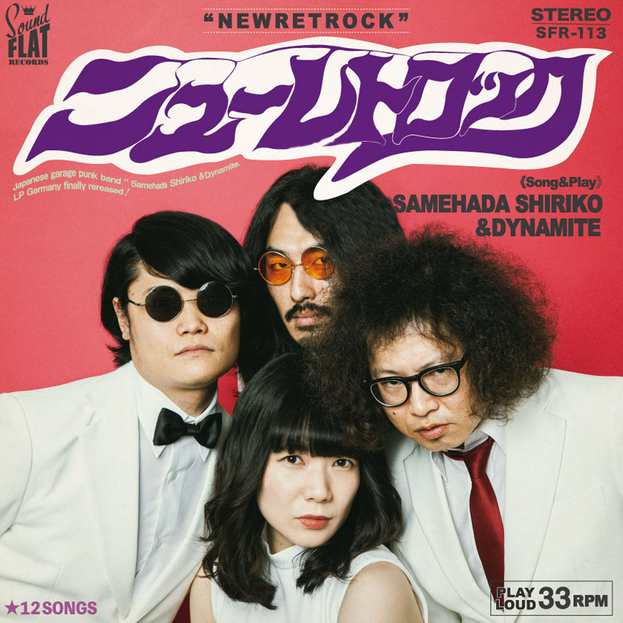 SAMEHADA SHIRIKO & DYNAMITE -  Newretrock LP  _